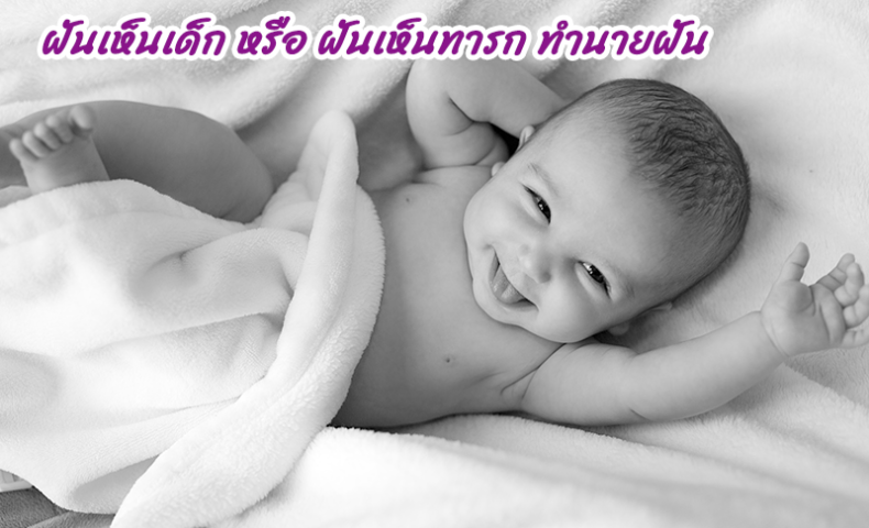 ฝันเห็นเด็ก หรือ ฝันเห็นทารก ทำนายฝัน