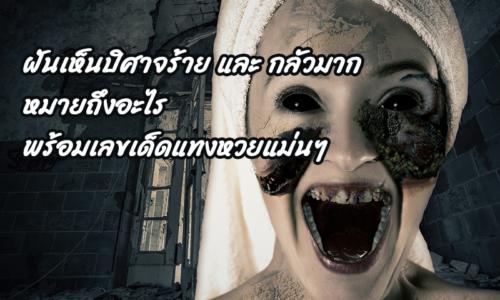ฝันเห็นปิศาจร้าย และกลัวมาก หมายถึงอะไร พร้อมเลขเด็ดแทงหวยแม่นๆ