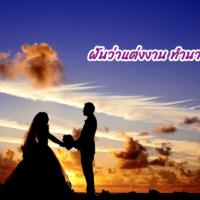 ฝันว่าแต่งงาน ทำนายฝัน