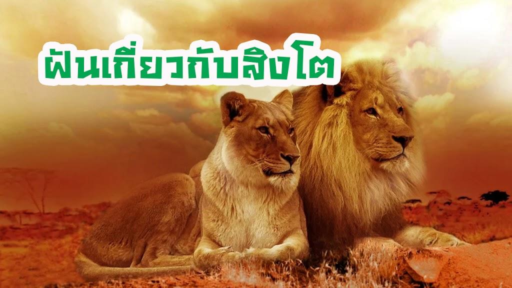 ฝันเกี่ยวกับสิงโต