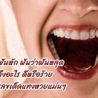 ฝันว่าฟันหัก ฝันว่าฟันหลุด หมายถึงอะไร ดีหรือร้าย พร้อมเลขเด็ดแทงหวยแม่นๆ