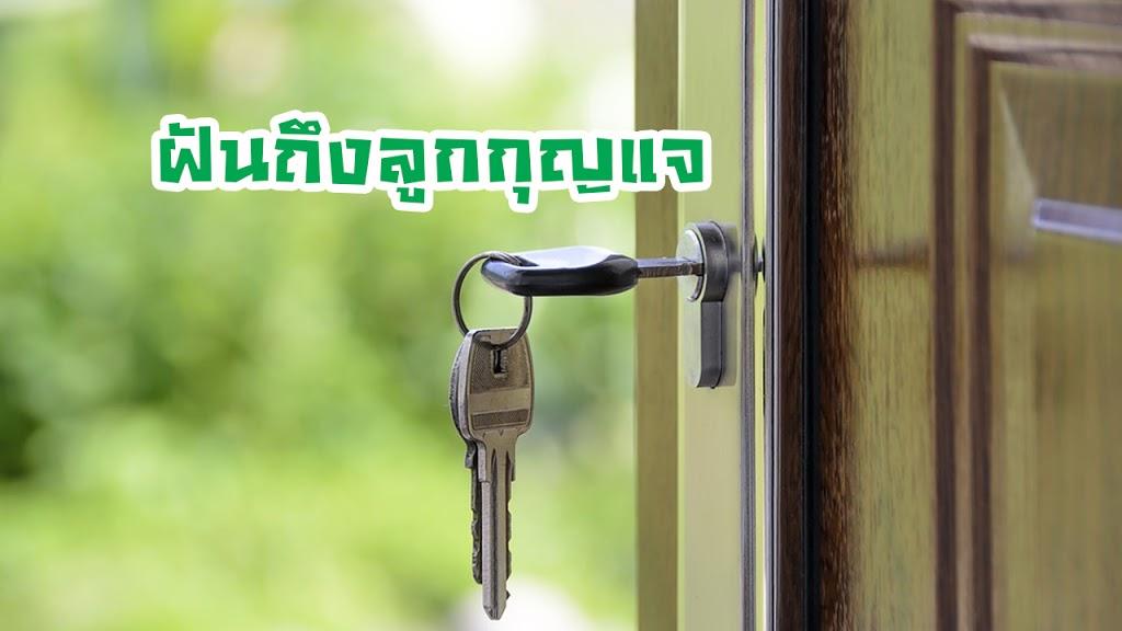 ฝันถึงลูกกุญแจ