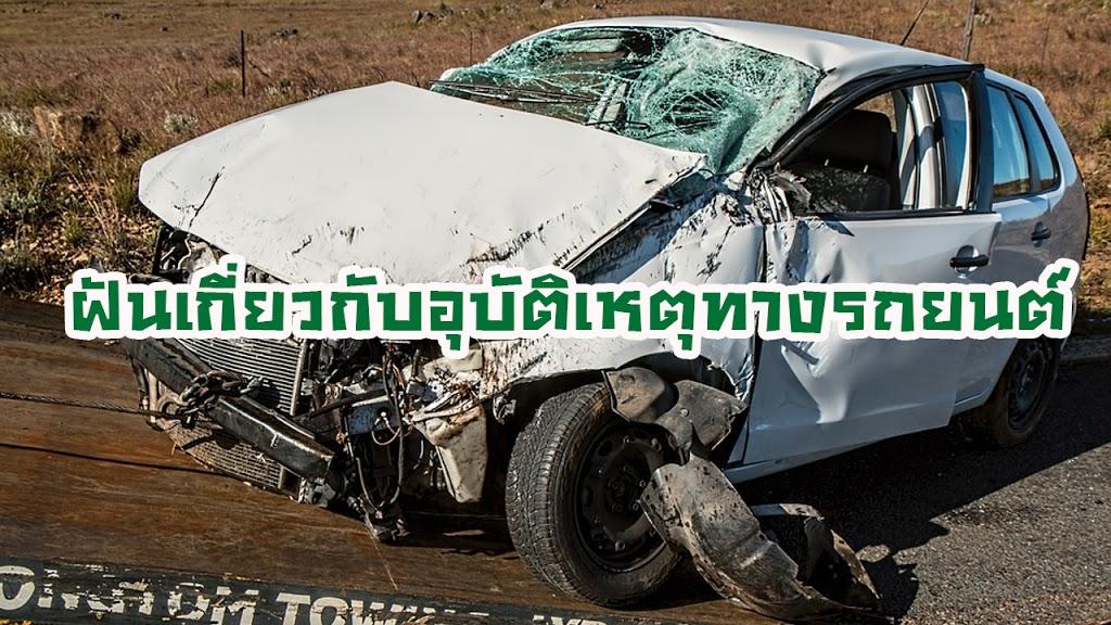 ฝันเกี่ยวกับอุบัติเหตุทางรถยนต์