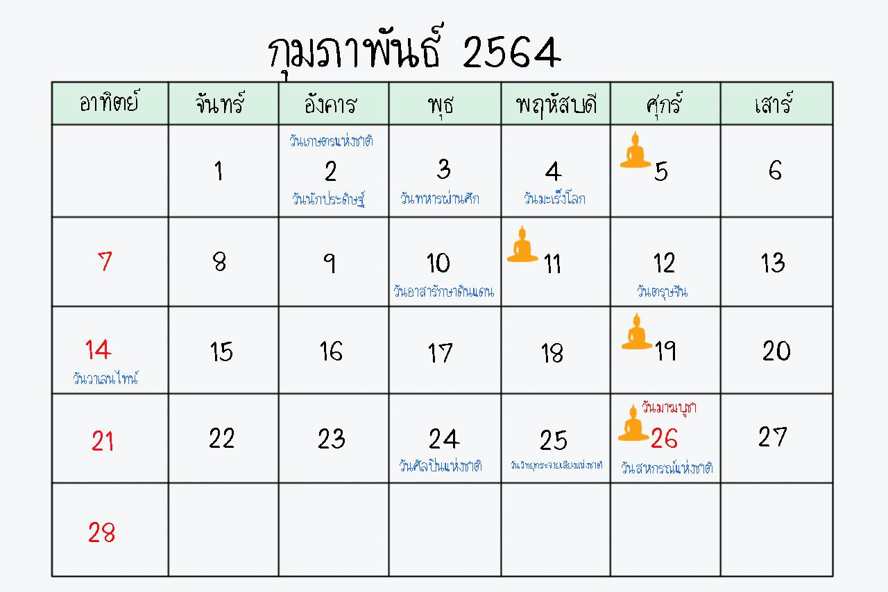 ปฏิทิน มิถุนายน 2564 / JUNE 2021