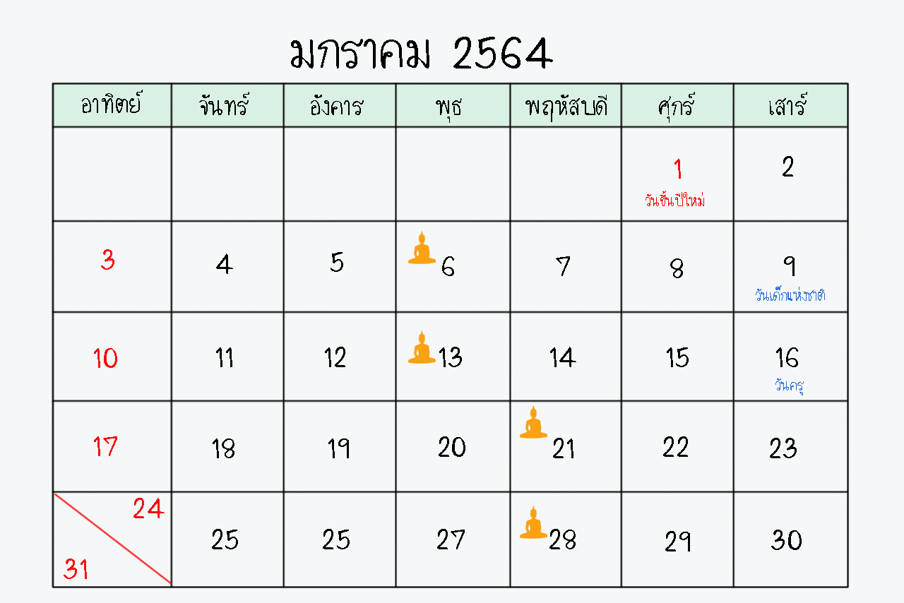 ปฏิทิน มกราคม 2564 / JANUARY 2021