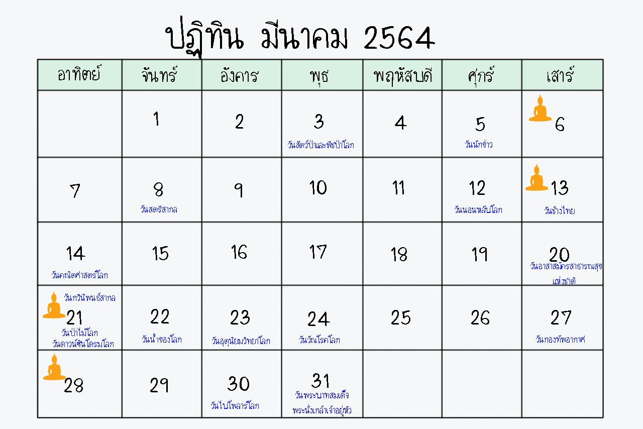 ปฏิทิน มีนาคม 2564 / March 2021