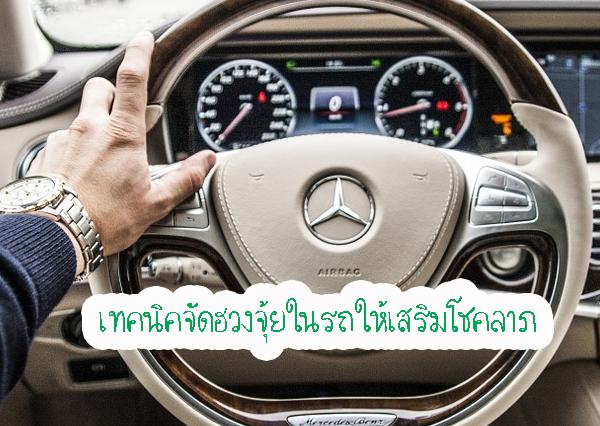 เทคนิคจัดฮวงจุ้ยในรถให้เสริมโชคลาภ