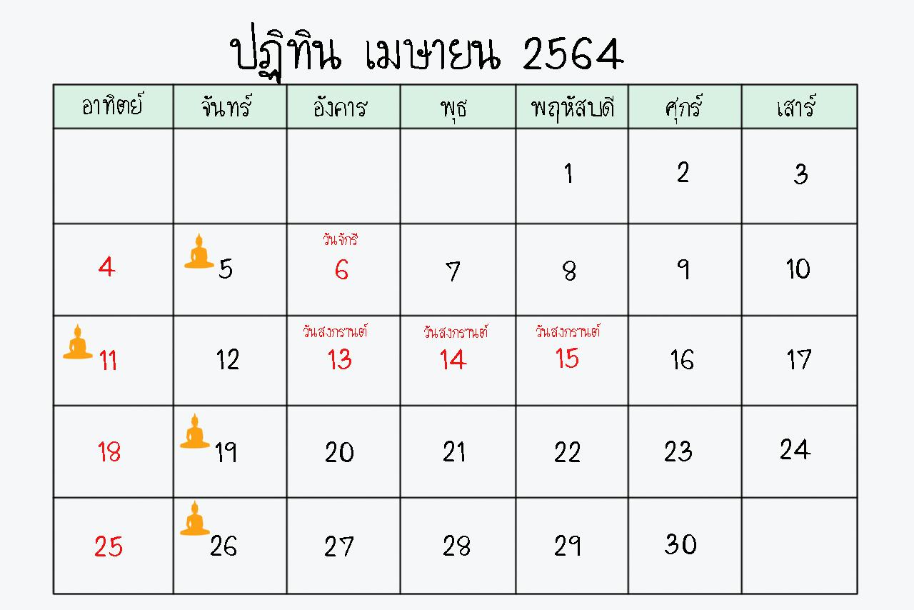 ปฏิทิน เมษายน 2564 / April 2021
