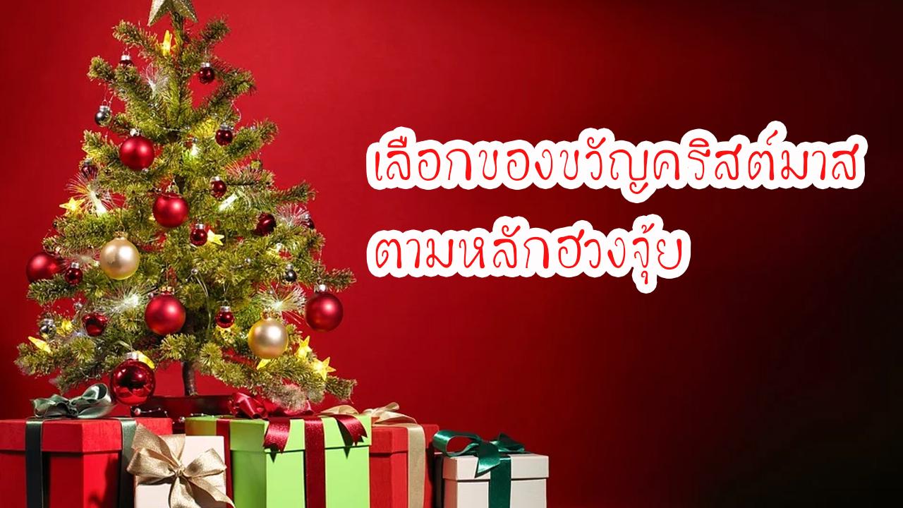 เลือกของขวัญคริสต์มาสตามหลักฮวงจุ้ย