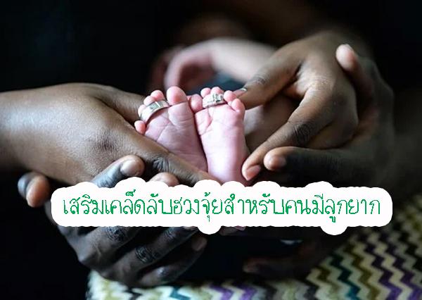 เสริมเคล็ดลับฮวงจุ้ยสำหรับคนมีลูกยาก