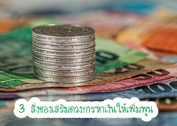 3 สิ่งของเสริมดวงการหาเงินให้เพิ่มพูน