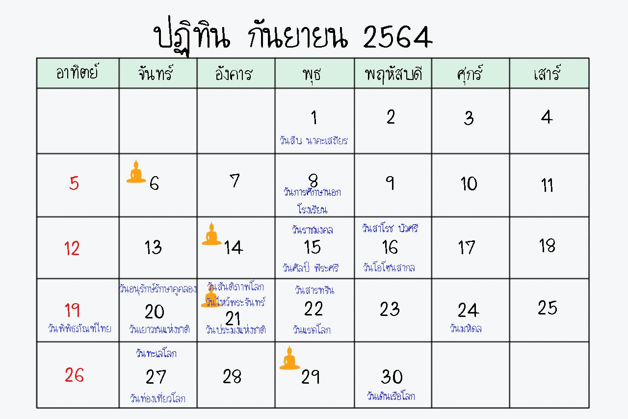 ปฏิทิน กันยายน 2564/ SEPTEMBER 2021