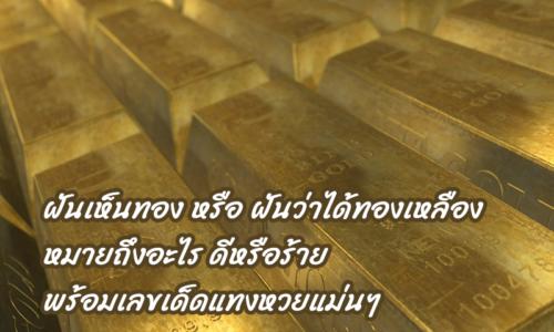 ฝันเห็นทอง หรือ ฝันว่าได้ทองเหลือง หมายถึงอะไร ดีหรือร้าย พร้อมเลขเด็ดแทงหวยแม่นๆ