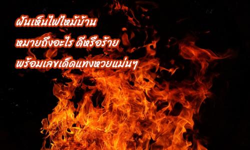 ฝันเห็นไฟไหม้บ้าน หมายถึงอะไร ดีหรือร้าย พร้อมเลขเด็ดแทงหวยแม่นๆ