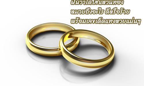 ฝันว่าได้ใส่แหวนทอง หมายถึงอะไร ดีหรือร้าย พร้อมเลขเด็ดแทงหวยแม่นๆ